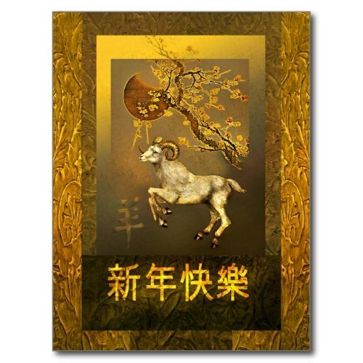 chinese_new_year_golden_ram_2015_postcard-rf5fc75ddbbb2499b9ba726141aaf5790_vgbaq_8byvr_512